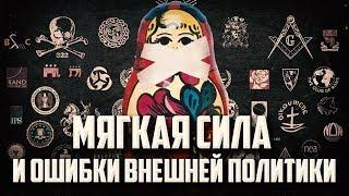 Дмитрий Перетолчин. Константин Черемных. Мягкая сила и ошибки внешней политики
