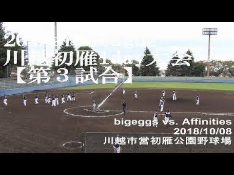 草 野球 3 番地 SAGAMI REFUESPREMIUM