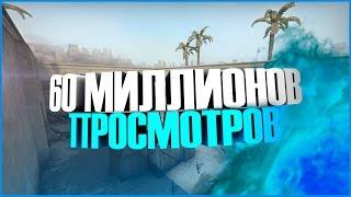 Как заработать миллион на рекламе или 5000 показов рекламы за 60 рублей