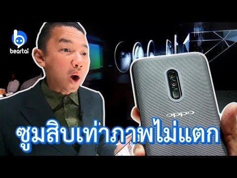 OPPO 5G เครื่องแรก 10X Lostless Zoom ซูม 10 เท่าไม่แตก! - วันที่ 28 Feb 2019