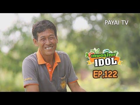 เกษตรไทยไอดอล | EP.122 ตอน สวนสร้างสุข | 18 พ.ค.61