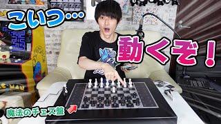 【驚愕】自動で動くチェス盤がハイテクすぎた!【本郷奏多の日常】