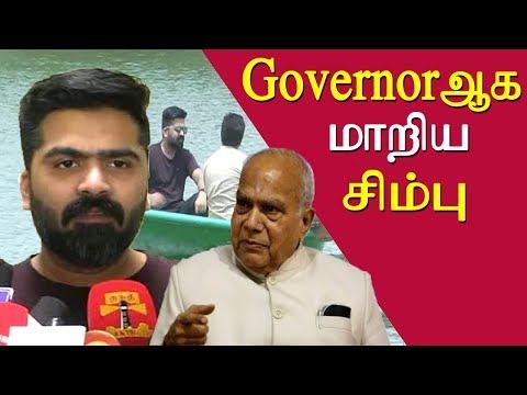 Simbu inspects lake in Salem tamil news live, tamil live news, tamil news redpix