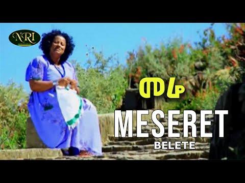 Meseret Belete – Merhabete – መሠረት በለጠ – መርሐቤቴ – Ethiopian Music