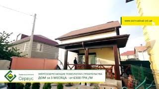 видео Проект дома Одесса