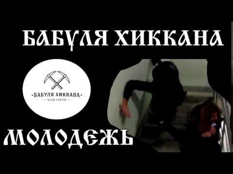 Видео, БАБУЛЯ ХИККАНА МОЛОДЕЖЬ 18