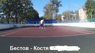 Бестов vs Костя - финал турнира