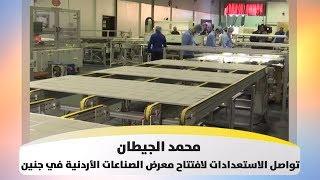 محمد الجيطان - تواصل الاستعدادات لافتتاح معرض الصناعات الأردنية في جنين