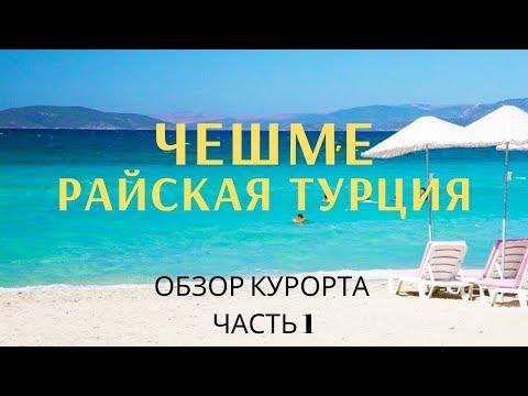 Чешме Турция ч.1. Как добраться, почем жилье,  обзор пляжей çeşme