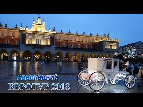 видео: В Европу на машине (Москва-Прага)