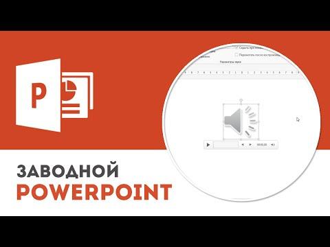 Как вставить аудиофайл в презентацию Microsoft PowerPoint
