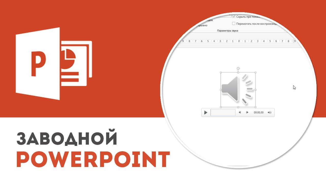 Как вставить аудиофайл в презентацию Microsoft PowerPoint ...