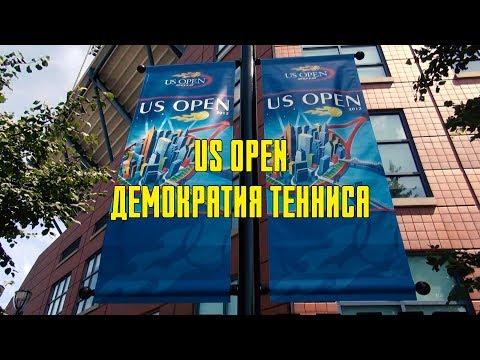 US Open, демократия тенниса