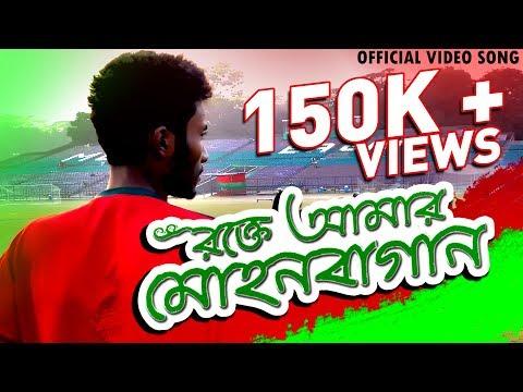 Rokte Amar Mohun Bagan - Official video song