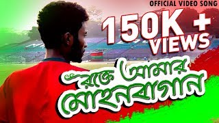 Rokte Amar Mohun Bagan song.mp3