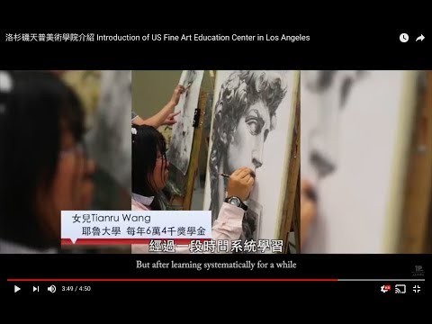 ??????????? Introduction of US Fine Art Education Center in Los Angeles