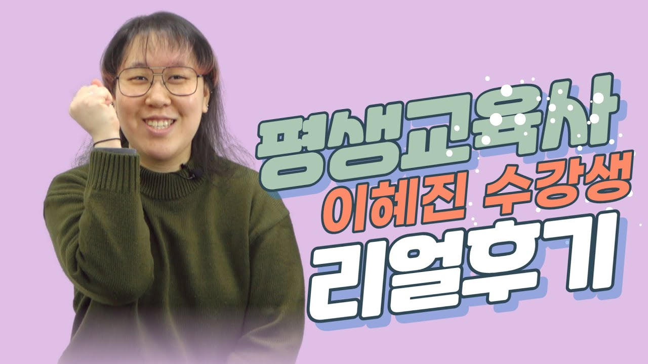 평생교육사 이혜진 수강생 리얼후기_썸네일