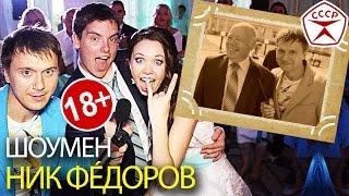 Ведущий Свадеб НИК ФÉДОРОВ, на Свадьбе Внучки Хрущёва!