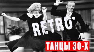Swing Swing Swing Kelly Smith фильмы 30 х годов