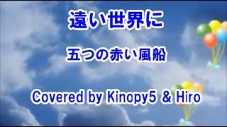 hiroさんの胸をお借りしました(^_^;) hiroさんの別チャンネル、 【和み...