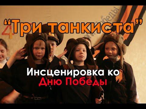 """Инсценировка песни """"Три танкиста"""" День победы, Лавриненко"""
