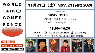 WTC Opening Session/オープニングセッション【WTC LIVE TALK SESSIONS/ライブトークセッション】Topic 3:Taiko & Community[GLOBAL]