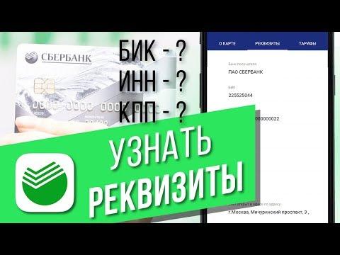 Как узнать реквизиты карты Сбербанка? Ищем реквизиты в приложении Сбербанк Онлайн