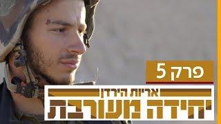 יחידה מעורבת - פרק 5 בשידור בכורה ביוטיוב!