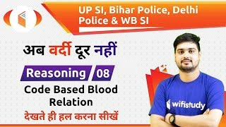 6:00 PM- UP, Bihar, Delhi & WB Police 2019 | Reasoning by Hitesh Sir | Code Based Blood Relation