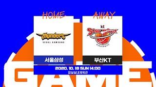 서울 삼성 : 부산 KT (10.18)ㅣ2020-202…