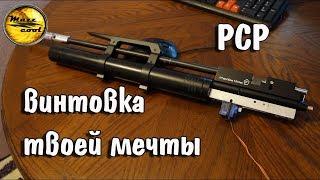 Как собрать ПСП, PCP винтовку своими руками №4