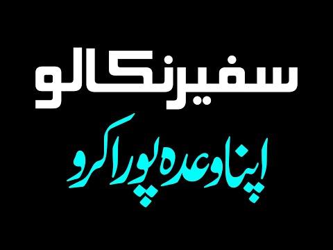 Allama Khadim Hussain Rizvi | france ka safeer nikalo | apna wada pora karo | Release TLP Ameer