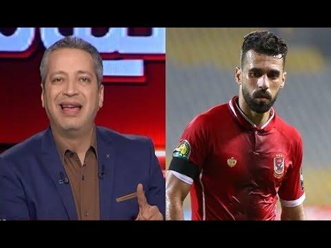 تامر أمين لـ عبدالله السعيد ( اللي يبيعنا نبيعه ومفيش حاجه أهم من مبادء النادي الاهلي)..الحياة اليوم