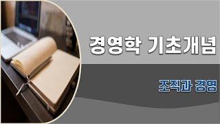리마인드 경영학 ① 경영학의 기초개념 - 조직과 경영