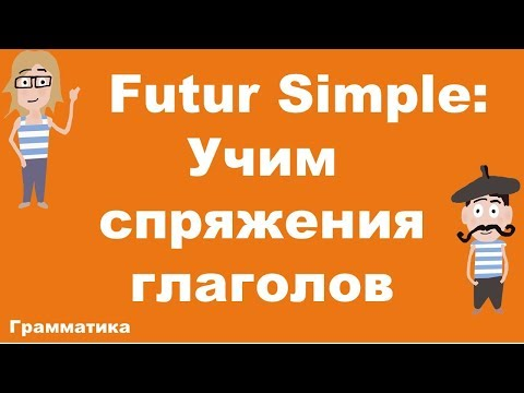 Futur Simple. Как