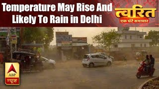 Twarit: Weather Update: Temperature May Rise And Likely To Rain in Delhi | ABP News