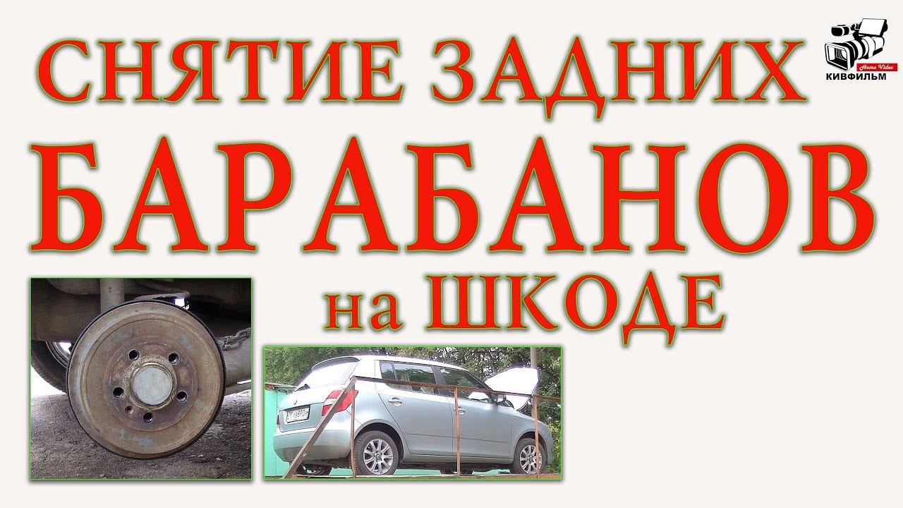 🚗 Снятие задних барабанов на Skoda Fabia II Советы Кирилла