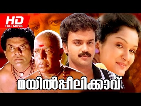 Superhit Malayalam Movie | Mayilpeelikkavu...