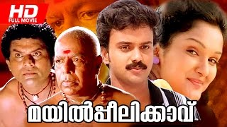 Superhit Malayalam Movie | Mayilpeelikkavu [ HD ] | Full Movie | Ft. Kunchacko Boban, Jomol