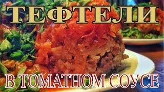 Мясные тефтели с рисом в томатном соусе - простой видео-рецепт