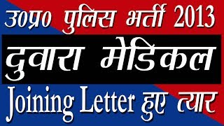 up police 2013 re madical, Joining letter,new update, upp, up police bharti, good news, in Hindi