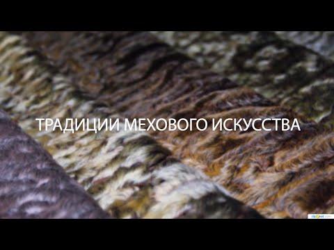 Asian Furs - Выделка, крашение, пошив готовых изделий из натурального меха