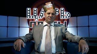 Шоу «Царь плиты» на телеканале «Еда Премиум»