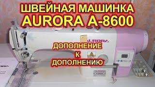 Швейная машинка AURORA A-8600. Заправка ниток, намотка шпульки.