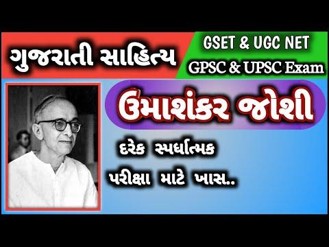 ઉમાશંકર જોષી Umashankar joshi jivan parichay ane kavita in gujarati sahity