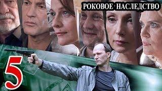 Роковое наследство / Параллельная жизнь 5 серия 2014 детектив приключения сериал