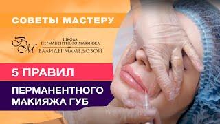 Обучение татуажу: 5 правил перманентного макияжа губ(, 2016-03-29T11:31:10.000Z)