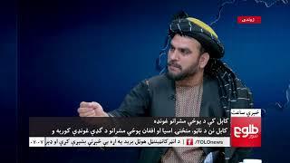 LEMAR NEWS 13 February 2018 / د لمر خبرونه ۱۳۹۶ د دلو ۲۴