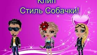 Клип-Стиль Собачки