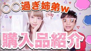 姉弟で購入品紹介!!!◯◯すぎな件www【告知もあるよ!】 thumbnail